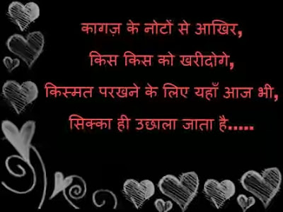 Hindi Love Shayari Wallpaper Download free