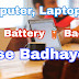 Laptop ki battery backup/life kaise badaye 12 killer tips.