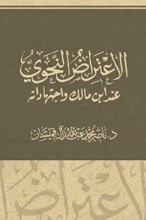 حمل كتاب الاعتراض النحوي عند ابن مالك واجتهاداته - ناصر محمد عبد الله آل قميشان