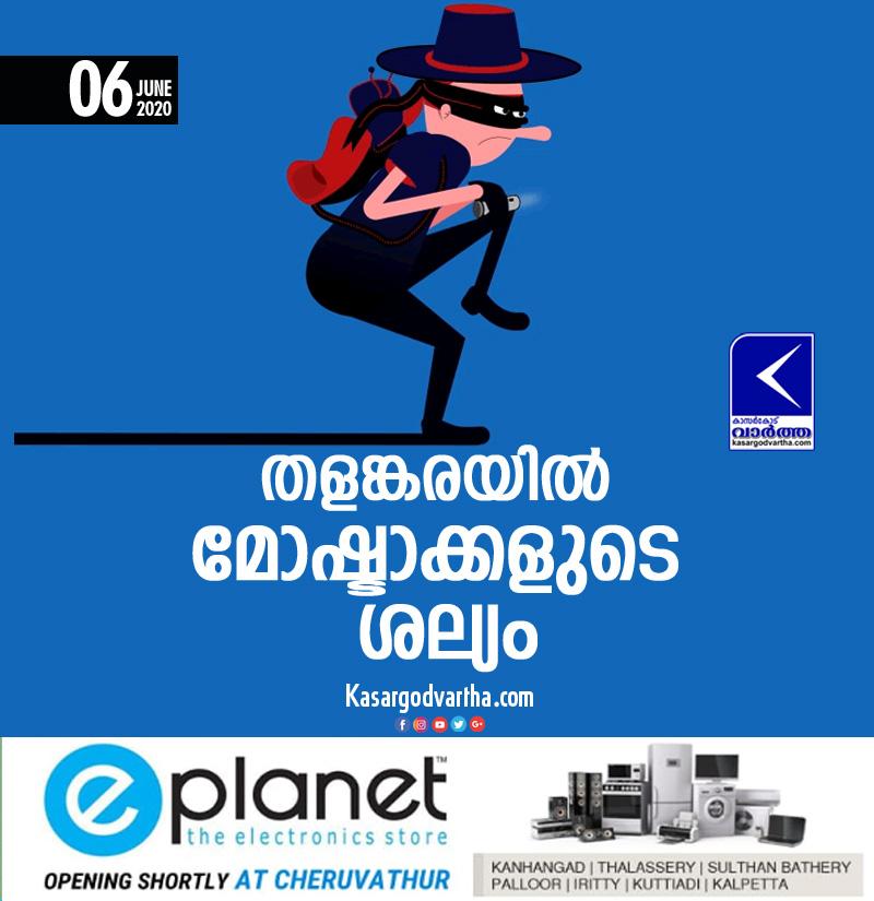 Kerala, News, Thieves in Talangara