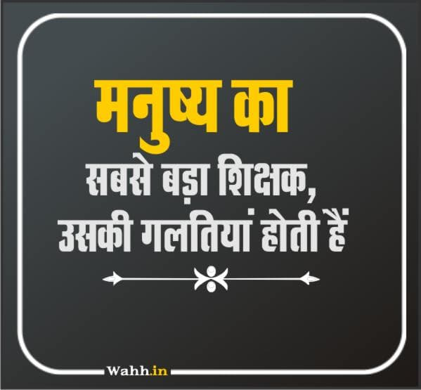 2021 Motivational Quotes in Hindi With images
