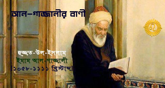 আবু হামিদ মোহাম্মদ আল-গাজ্জালি ইবনে মোহাম্মদ আত্-তুশী আস্-শাফি'ঈ