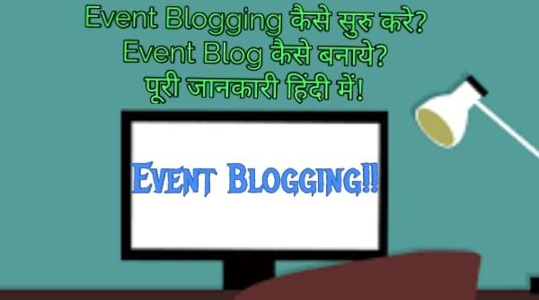 Event Blogging कैसे शुरू करे   पूरी जानकारी हिंदी में