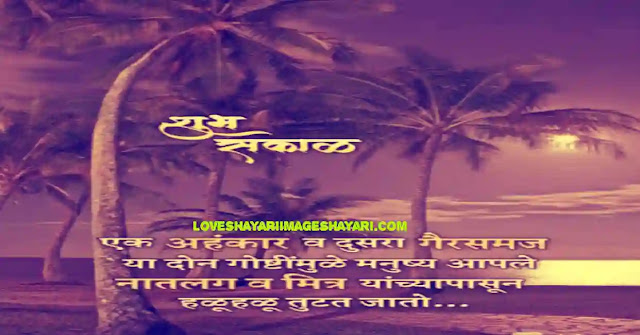 Good morning message in marathi 2020-2021 love