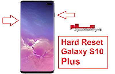 ﻓﻮﺭﻣﺎﺕ ﻭ إعادة ﺿﺒﻂ ﺍﻟﻤﺼﻨﻊ  سامسونج جالاكسي إس 10 بلس +Samsung Galaxy S10    موقـع عــــالم الهــواتف الذكيـــة   كيف تعمل فورمات لجوال جالاكسي samsung Galaxy S10 Plus  . طريقة فرمتة جالاكسي Ssamsung Galaxy S10 Plus  ﻃﺮﻳﻘﺔ عمل فورمات وحذف كلمة المرور جالاكسي S10 . طريقة فرمتة هاتف جالاكسي Galaxy S10 Plus . طريقة فرمتة جالاكسي إس 10 بلس _ Hard Reset Galaxy S10 Plus . ضبط المصنع من الهاتف  جلاكسي SAMSUNG Galaxy S10 المغلق . Hard Reset Galaxy S10 Plus ضبط المصنع لموبايل سامسونج S10 Plus ; إعادة ضبط المصنع لجهاز جلاكسي SAMSUNG Galaxy S10 Plus .