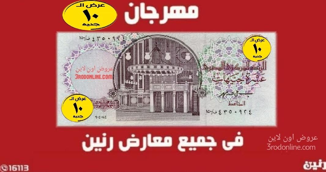 عروض رنين اليوم مهرجان ال 10جنيه