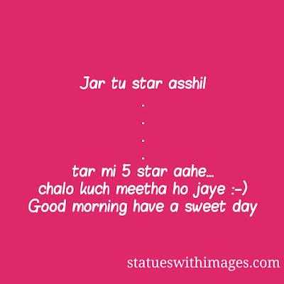 good morning message,good morning marathi image