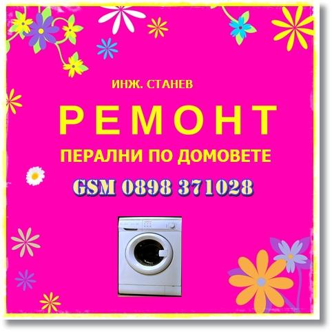 смяна на четки на пералня, четки на пералня, помпа на пералня, смяна на помпа,    перални за ремонт, отваряне на блокирала пералня,  София,    Работя в събота и неделя, инж. Станев,  в дома, ремонт на пералня,