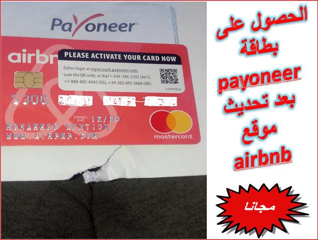 كيفية طلب بطاقة payoneer