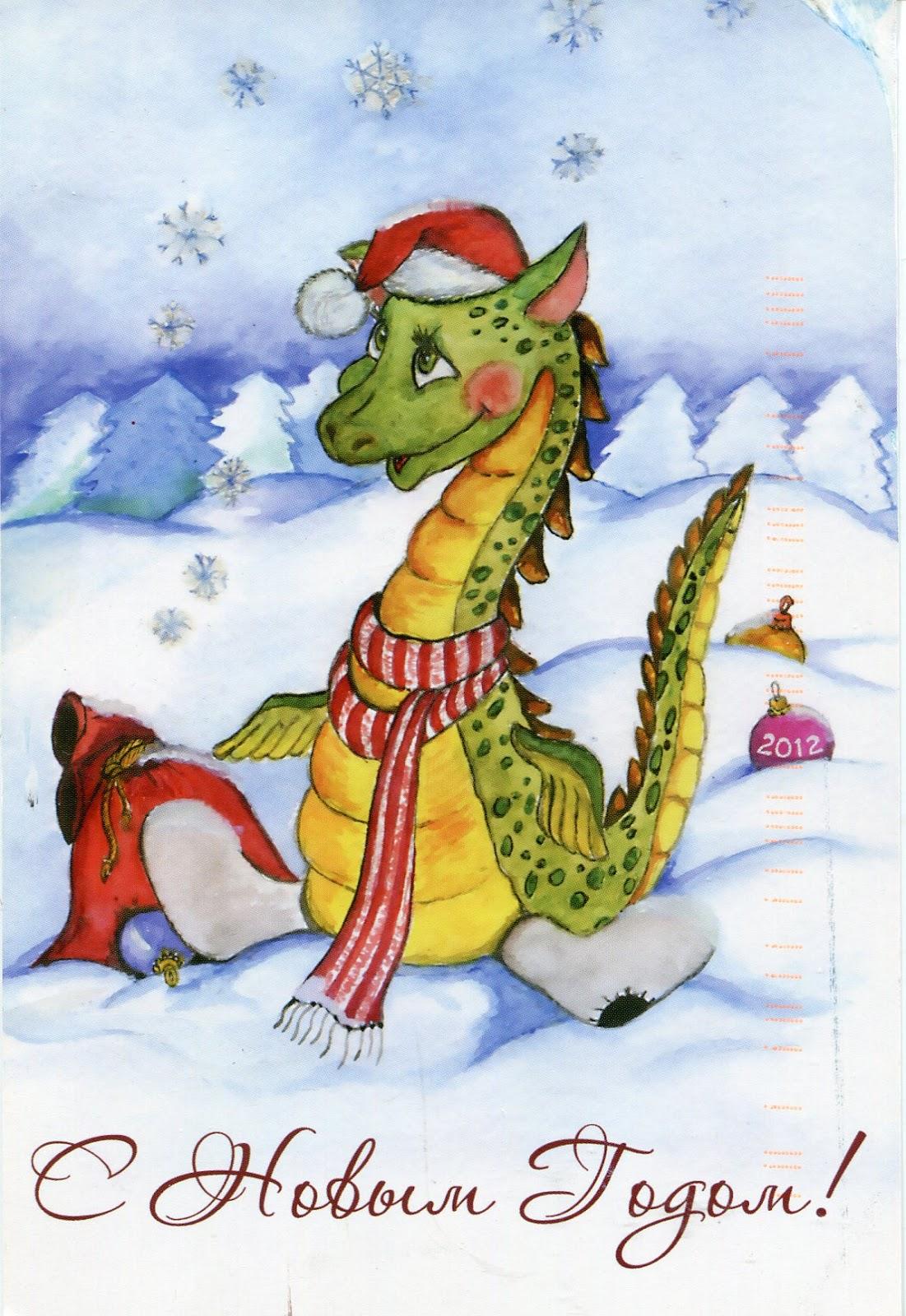 Открытки марта, с новым годом открытка дракон