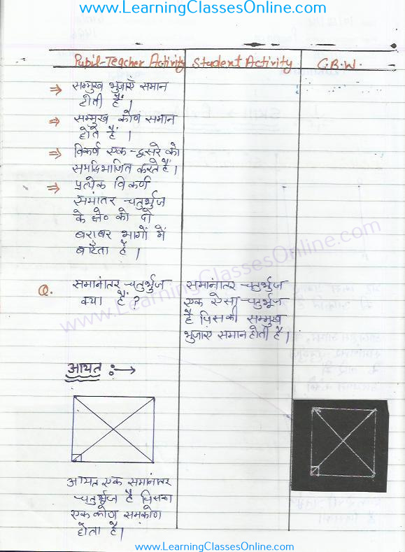 quadrilateral math lesson plan in hindi