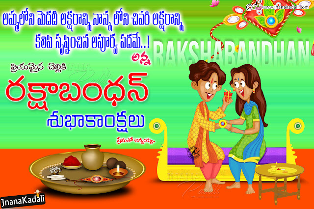 telugu rakshabandhan quotes, happy rakshabandhan messages in telugu, best telugu rakshabandhan wallpapers, happy rakshabandhan telugu messages