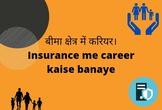 career-in-insurance-in-hindi