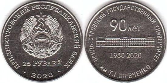 Transnistria 25 rubles 2020 - Taras Shevchenko State University