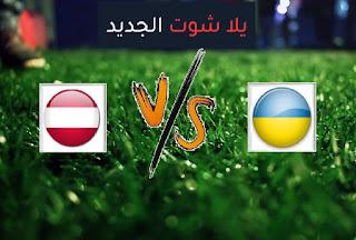 مشاهدة مباراة اوكرانيا والنمسا بث مباشر يلا شوت حصري اليوم الاثنين 21-06-2021 يورو 2020