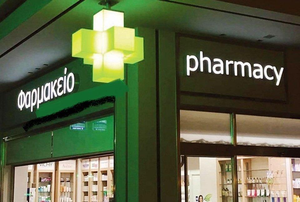 Κενές θέσεις για ίδρυση φαρμακείων στην Περιφερειακή Ενότητα Σερρών