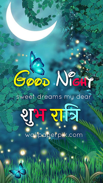 shubh ratri ka photo download kar