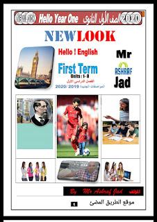 حمل مذكره اللغه الانجليزيه للصف الاول الثانوي الترم الاول 2020 لمستر أشرف جاد