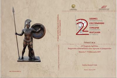 Εκδόθηκε ο τόμος των Πρακτικών του 2ου Διεθνούς Συνεδρίου Φαρσάλων για τον Ομηρικό Αχιλλέα
