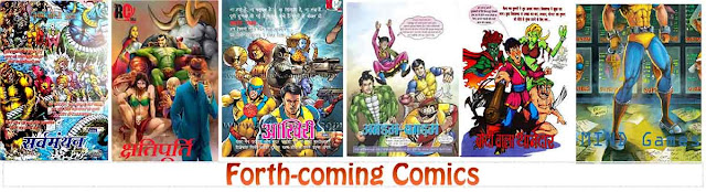Forth Coming Raj Comics - Pic