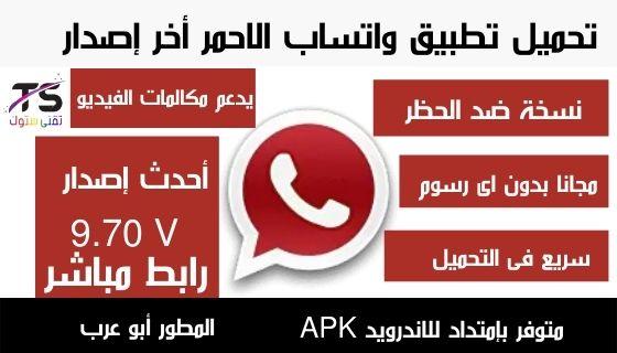 تحميل واتس الأحمر الأصلي 9.70 APK احدث اصدار مباشر Whatsapp Red الجديد