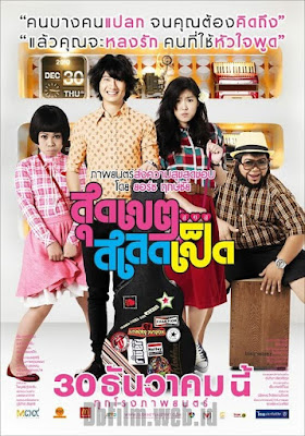 Sinopsis film Loser Love (2010)