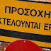 Ιωάννινα:Κυκλοφοριακές ρυθμίσεις  λόγω εργασιών