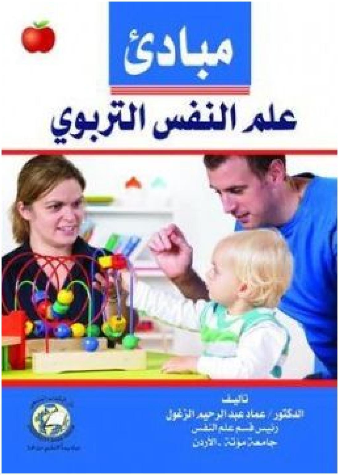 كتاب علم النفس التربوي عماد السكري