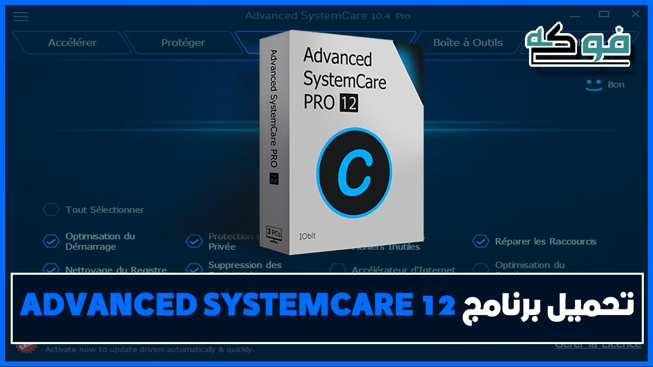 تحميل برنامج advanced systemcare 12 | عملاق تنظيف الحاسوب وتسريعه