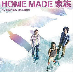 OME MADE KAZOKU - NO RAIN NO RAINBOW ( Ost. Naruto Shippuden the Movie 2 / Bonds )_sy-subkara.blogspot.com