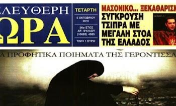 Εξώφυλλο-ΣΟΚ σε ελληνική εφημερίδα! (pic)