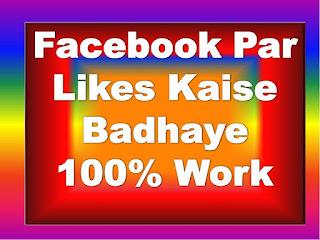 Facebook Par Likes Kaise Badhaye,  how to increase facebook likes in hindi, facebook par like kaise badhaye app download, fb par like kaise badhaye mobile se, facebook par like kaise badhaye 2019, facebook par like kaise badhaye bina app ke, fb par like kaise badhaye without app, facebook par like kaise badhaye mobile se, fb par like kaise badhaye in hindi, facebook par like kaise badhaye app, fb pe like kaise badhaye 2019, fb par like kaise badhaye bina app ke, facebook par like kaise badhaye mobile se in hindi, fb par like kaise badhaye app, facebook lite par like kais badhaye, fb par like kaise badhaye app download fb pe likes kaise badhaye, fb par like kaise badhaye 2019, facebook page par like kaise badhaye, fb page par like kaise badhaye, fb par likes kaise badhaye.