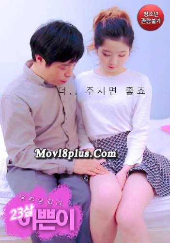 Married Killer 23 year old Sweetie-cục cưng