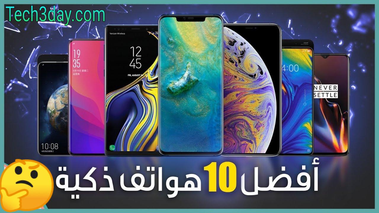 مراجعة لأفضل 10 هواتف ذكية لسنة 2021 من حيث  الجودة والسعر والطراز