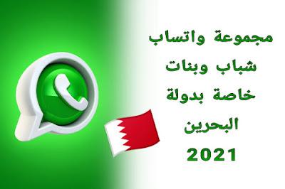 مجموعات واتس اب شباب وبنات دولة البحرين للتواصل واكتساب صداقات محدثة باستمرار: