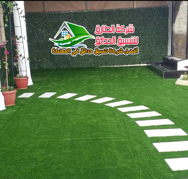 شركة الطارق لتركيب العشب الطبيعي بالريا
