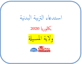 سحب استدعاء بكالوريا التربية البدنية 2020 المسيلة BAC SPORT