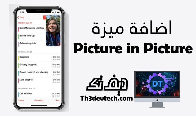 ميزة Picture in picture