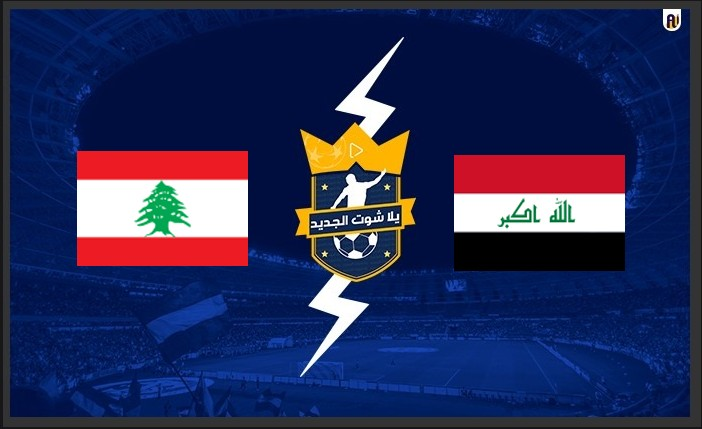 مشاهدة مباراة العراق ولبنان
