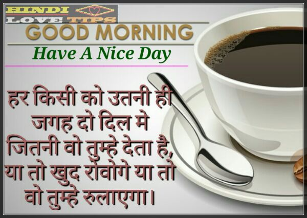 good morning ki shayari