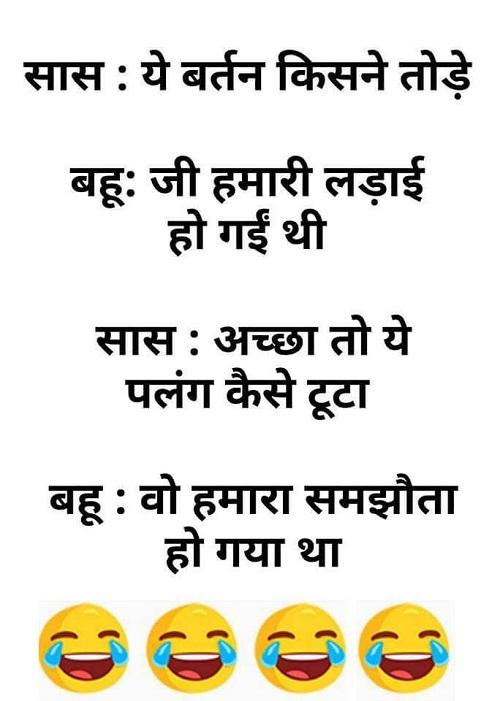 Santa Banta Joke In Hindi 140 Word : santa, banta, hindi, 2000+, Funny, Jokes, Hindi, Update