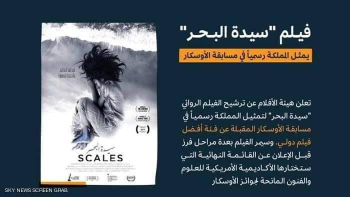 فيلم سيدة البحر ترشيح لخوض غمار الأوسكار