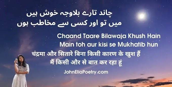 Best 2 lines Shayari written by John Elia