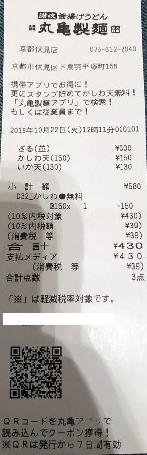 丸亀製麺 京都伏見店 2019/10/22 飲食のレシート