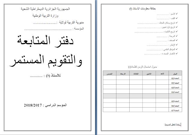 دفتر المتابعة والتقويم المستمر بصيغة word لطور الإبتدائي 2017/2018