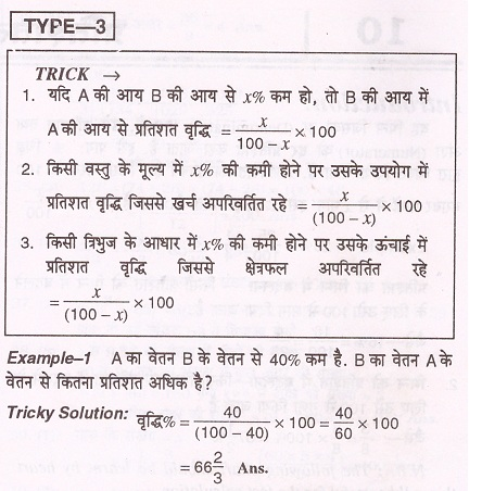 General Aptitude Questions With Answers Pdf In Hindi