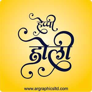 Happy-Holi-Calligraphy Design-White-Colour-Background