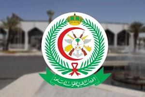 وظائف الادارة العامة للخدمات الطبية للقوات المسلحة 1441 - رابط التسجيل