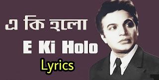 Kishore Kumar E Ki Holo Lyrics ( এ কি হলো ) Rajkumari | Uttam Kumar