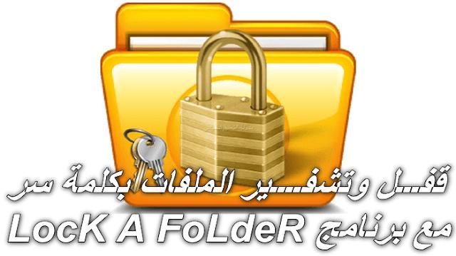 قفل الملفات بكلمة سر إخفاء الملفات على الويندوز xp 7 8.1 10 مع برنامج LocK A FoLdeR